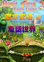 魔术农场2:童话世界