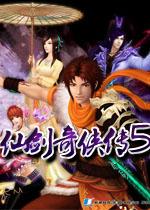 仙剑奇侠传5(Chinese Paladin 5)官方简体中文绿色版