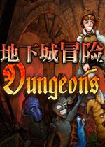 地下城冒险(Dungeons of Dredmor)完整硬盘版
