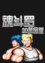 魂斗罗30条命版