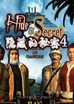 隐藏的秘密4