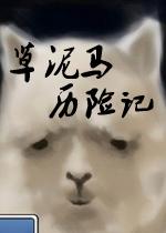 草泥马历险记V1.41 简体中文硬盘版[国产]