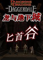 龙与地下城:匕首谷(Dungeons & Dragons Daggerdale)中文汉化硬盘版