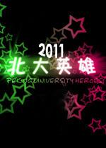 北大英雄2011