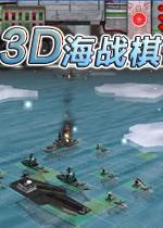 3D海战棋