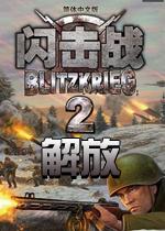 闪击战2:解放