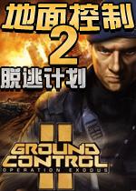 地面控制2:脱逃计划中文版
