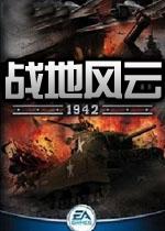 战地风云1942(BF1942)硬盘版