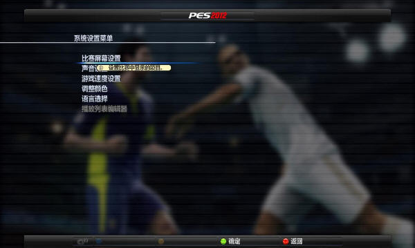 《pes实况足球2012》中文汉化补丁 demo版