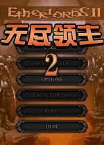 无尽领主2(etherlo