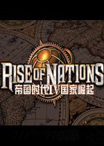帝国时代4:国家的崛起中文汉化版