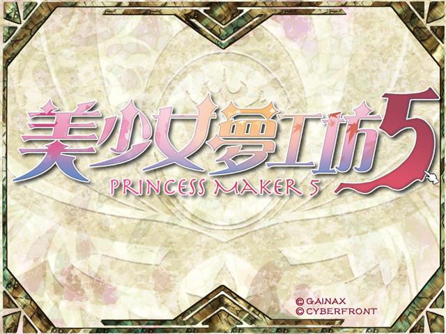 美少女梦工厂5(Princess Maker 5) 繁体中文免安装版截图2