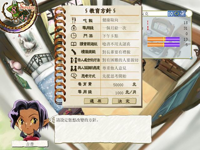 美少女梦工厂5(Princess Maker 5) 繁体中文免安装版截图1