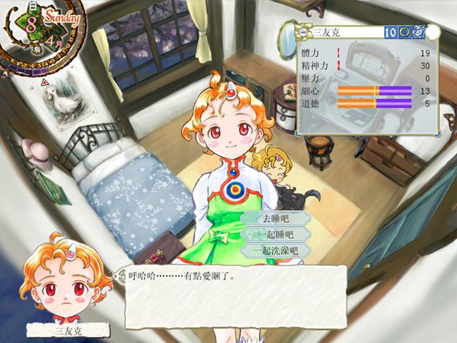 美少女梦工厂5(Princess Maker 5) 繁体中文免安装版截图0