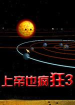 上帝也疯狂3(POP3)中文硬盘版