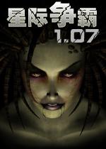 星际争霸1.07(StarCraft)1.07硬盘版