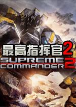 最高指挥官2(Supreme Commander 2)免安装绿色版
