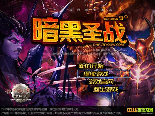 地下城与勇士单机版9.0 暗黑圣战中文硬盘版截图0