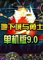 地下城与勇士单机版9.0 暗黑圣战