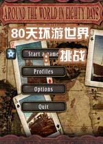 80天环游世界:挑战