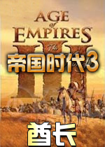 帝国时代3酋长
