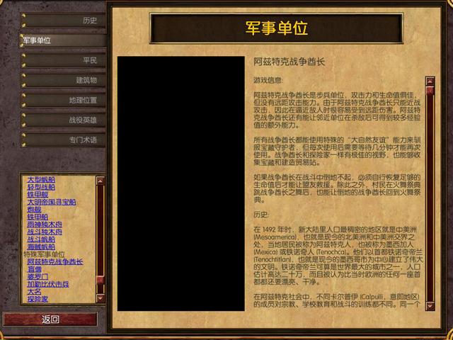 帝国时代3酋长中文免安装版截图0