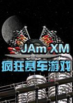Jam XM 疯狂赛车游戏