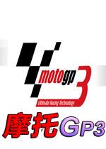 摩托GP3