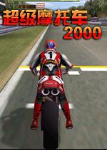 超�摩托�2000