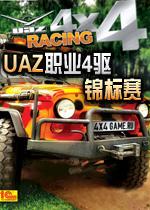 UAZְҵ4�������(UAZ Racing 4x4)Ӳ�̰�