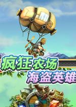 疯狂农场:海盗英雄