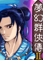 梦幻西游单机版之梦幻群侠传2六道轮回