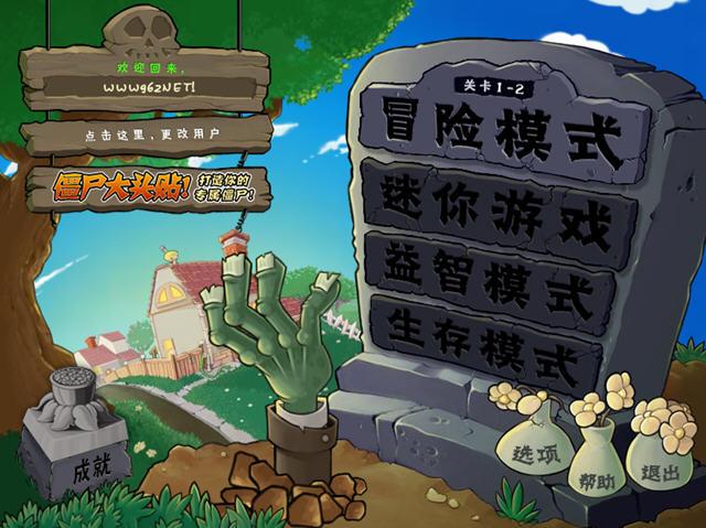植物大战僵尸2010年度版截图1