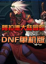 阿拉德大陆冒险DNF单机版 4.0