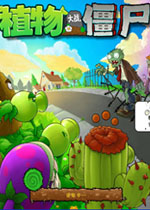 ֲ���ս��ʬ2010��Ȱ�(Plants Vs. Zombies Game Of The Year Edition) ���ĺ���Ӳ�̰�