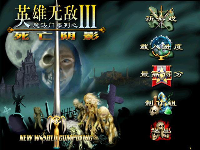 魔法门之英雄无敌III  死亡阴影截图0