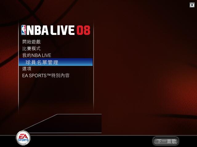 nba live 2008 劲爆美国职业篮球2008截图0