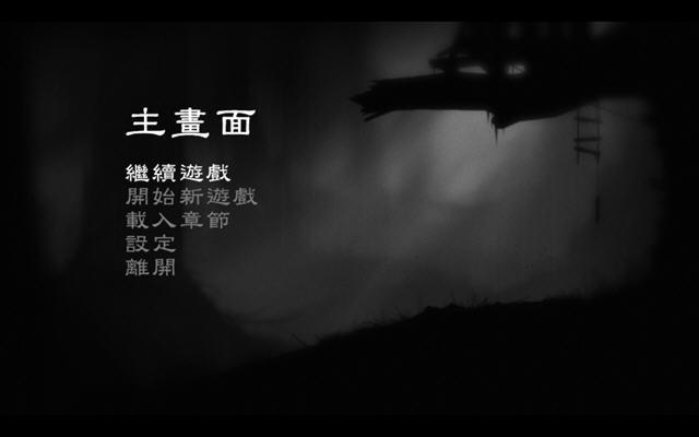 地狱边境(Limbo)中文完整版截图0