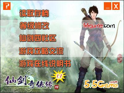 《仙剑奇侠传4》存档修改器截图0