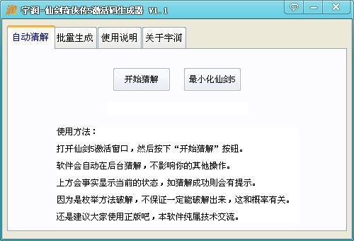 仙剑奇侠传5激活码生成器