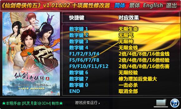 仙剑奇侠传5修改器1.02