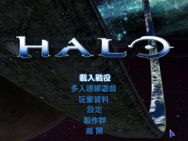 光晕:战争进化(Halo: Combat Evolved)中文硬盘版截图0