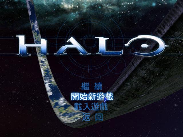 光晕1(Halo)中文汉化硬盘版截图0