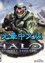 光晕1(Halo)中文汉化硬盘版