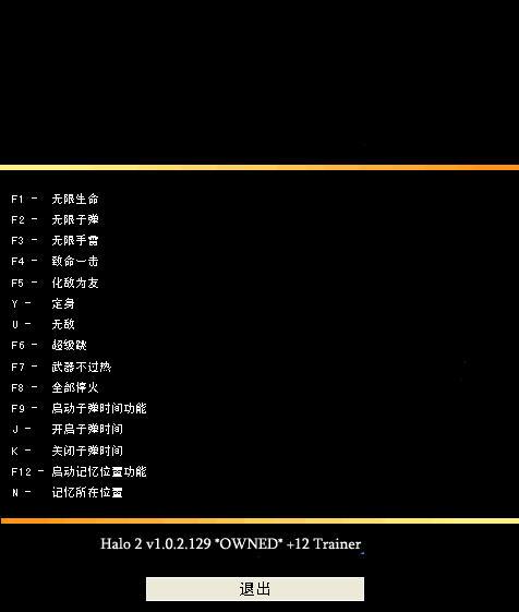 光晕2修改器+12 (XP)