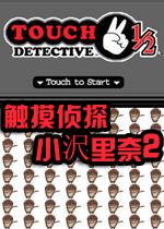 触摸侦探小�g里奈2