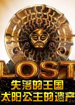 失落的王国太阳公主的遗产(lostrealms)汉化中文版
