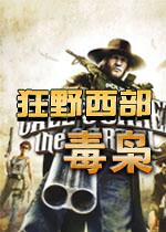 狂野西部:毒枭