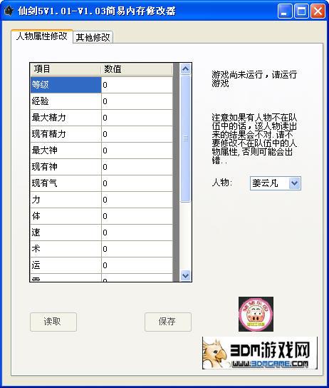 仙剑奇侠传5 1.03修改器