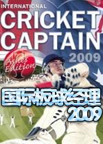 国际板球经理2009
